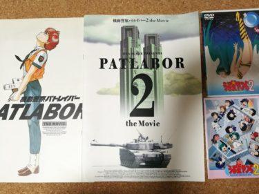 機動警察パトレイバー2 the Movie 連載① ~押井守と「戦後」、前史としての『犬狼伝説』~
